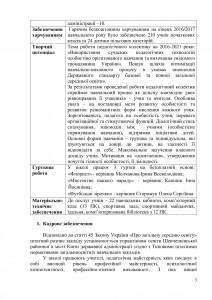 Звіт директора 2016-2017-03